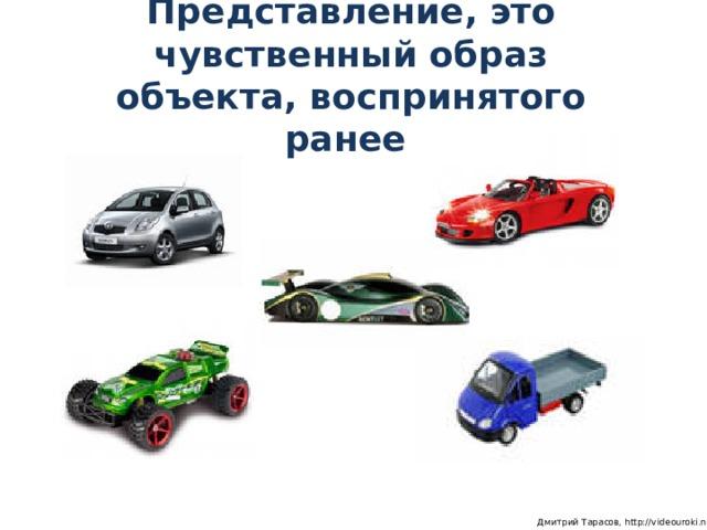 Представление, это чувственный образ объекта, воспринятого ранее  Дмитрий Тарасов, http://videouroki.net