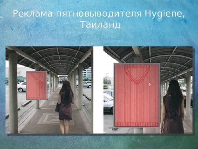 Реклама пятновыводителя Hygiene,  Таиланд