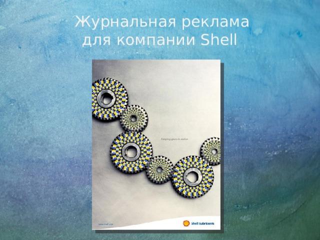 Журнальная реклама  для компании Shell