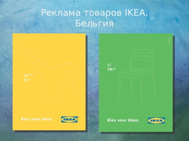 Реклама товаров IKEA,  Бельгия