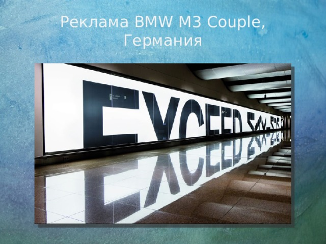 Реклама BMW M3 Couple,  Германия