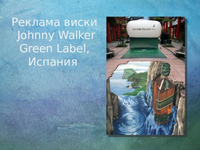 Реклама виски  Johnny Walker Green Label,  Испания