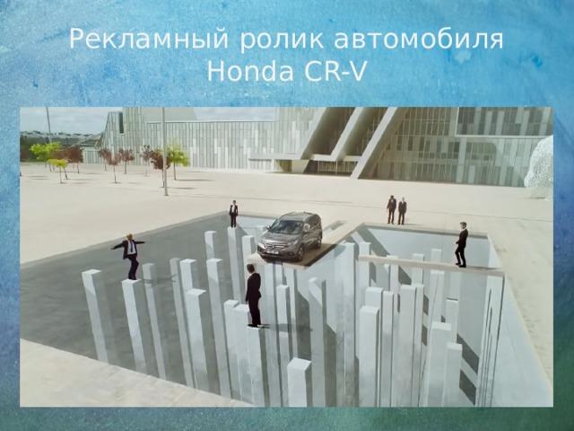 Рекламный ролик автомобиля Honda CR-V