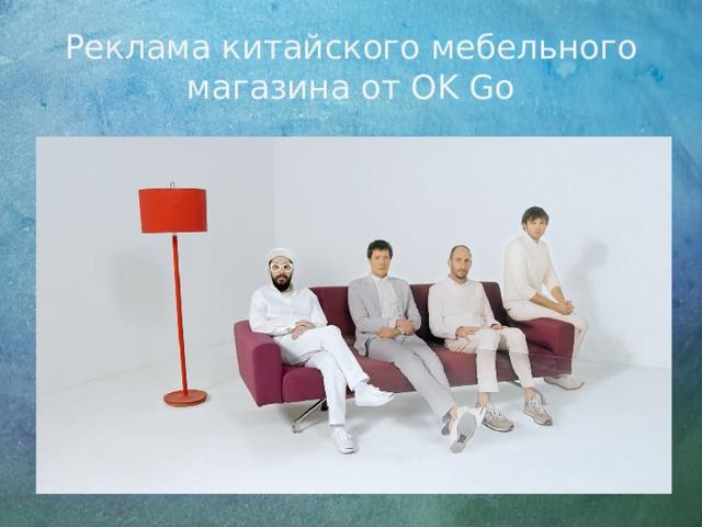 Реклама китайского мебельного магазина от OK Go