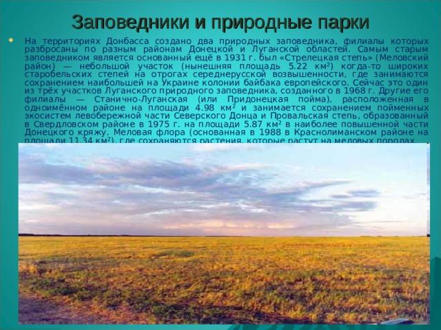 Заповедники и природные парки