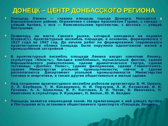 ДОНЕЦК – ЦЕНТР ДОНБАССКОГО РЕГИОНА