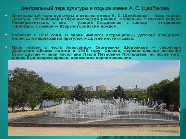 Центральный парк культуры и отдыха имени А. С. Щербакова
