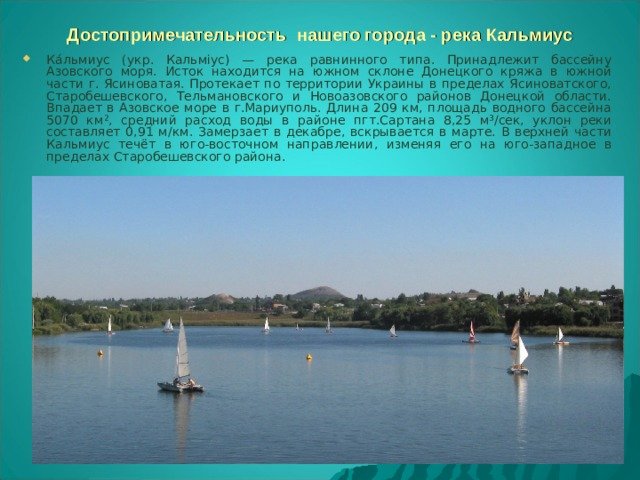 Достопримечательность нашего города - река Кальмиус