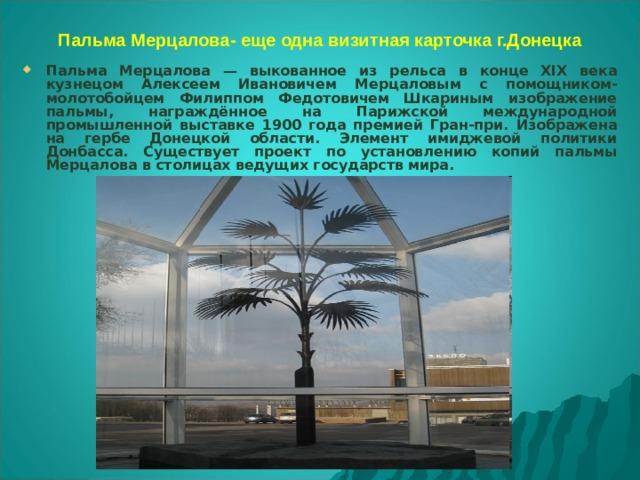 Пальма Мерцалова- еще одна визитная карточка г.Донецка