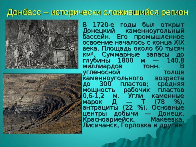 Донбасс – исторически сложившийся регион