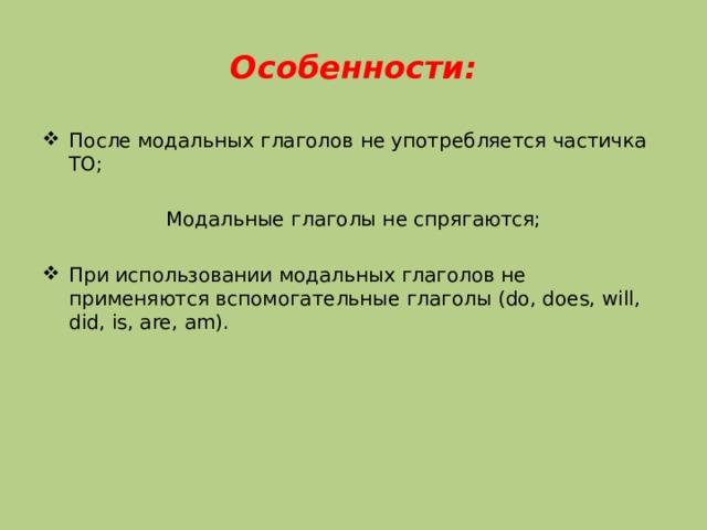 Особенности: После модальных глаголов не употребляется частичка TO; Модальные глаголы не спрягаются;