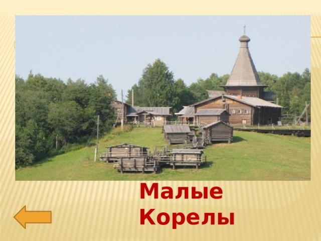 Самый северный и самый большой по площади музей деревянного зодчества под открытым небом.