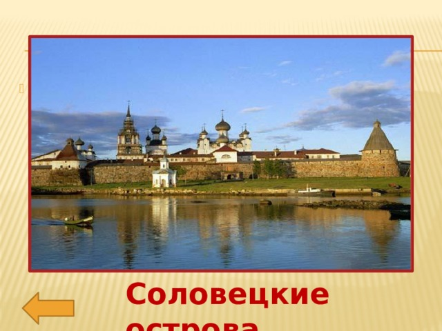Музей –заповедник в Белом море.
