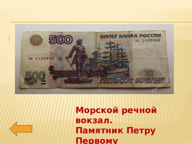 Эти достопримечательности Архангельска изображены на купюре 500 рублей.