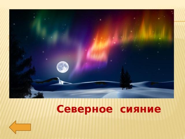 Загадка. Цветная занавеска ночное небо закрывает.