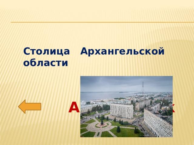 Столица Архангельской области Архангельск