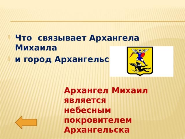 Что связывает Архангела Михаила и город Архангельск?