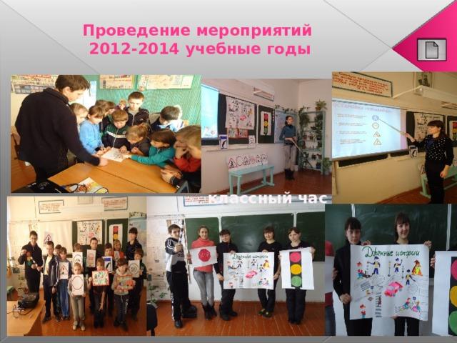 Проведение мероприятий  2012-2014 учебные годы    классный час