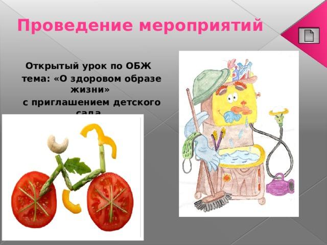 Проведение мероприятий   Открытый урок по ОБЖ тема: «О здоровом образе жизни» с приглашением детского сада.