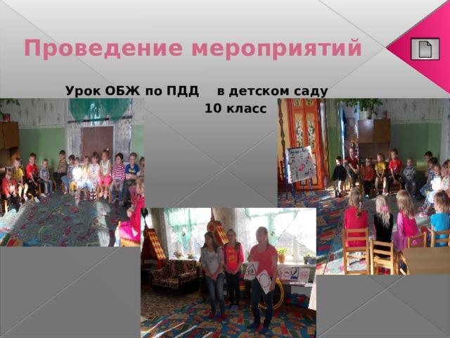 Проведение мероприятий  Урок ОБЖ по ПДД в детском саду  10 класс