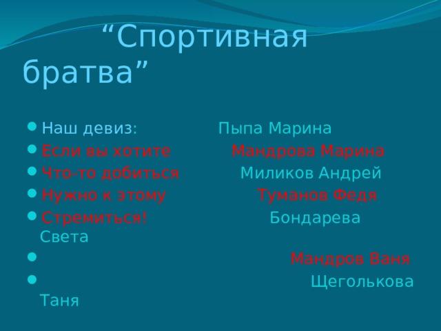 """"""" Спортивная братва"""""""