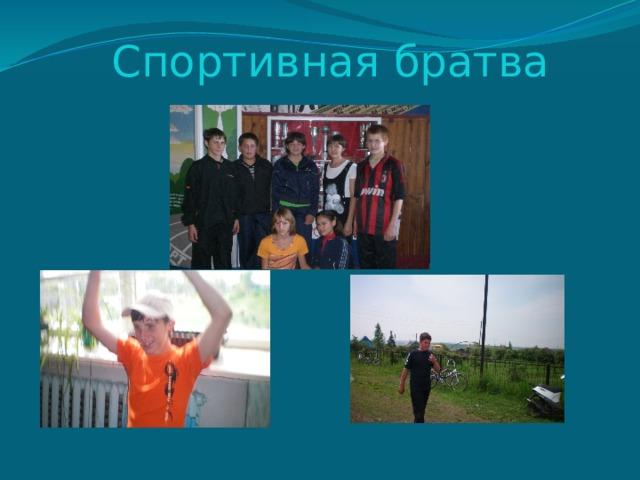 Спортивная братва