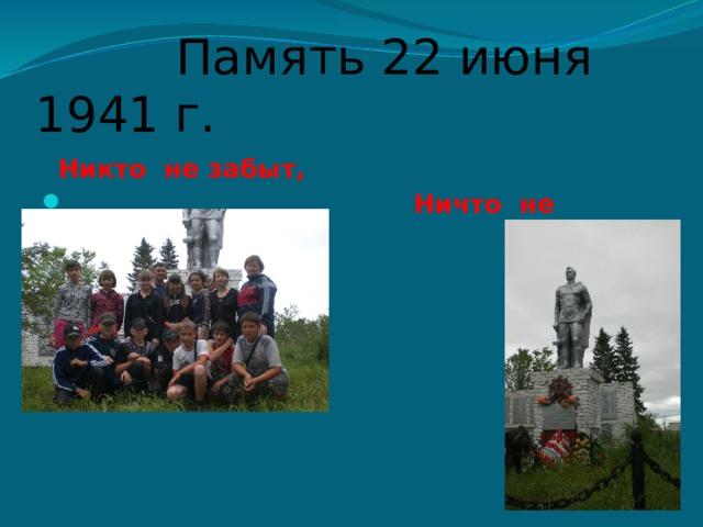 Память 22 июня 1941 г.  Никто не забыт,