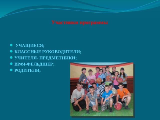 Участники программы