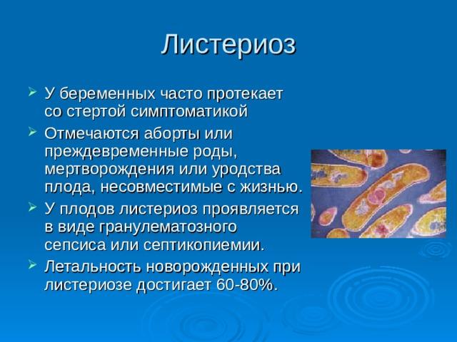 Листериоз