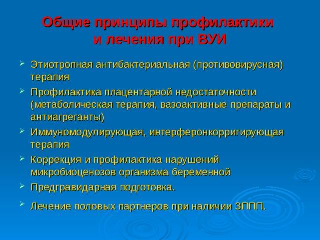 Общие принципы профилактики  и лечения при ВУИ