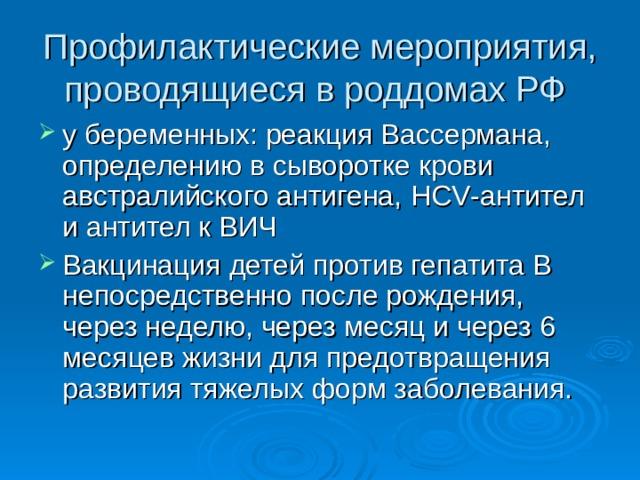 Профилактические мероприятия, проводящиеся в роддомах РФ