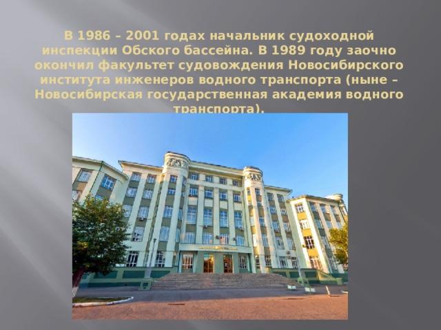 В 1986 – 2001 годах начальник судоходной инспекции Обского бассейна. В 1989 году заочно окончил факультет судовождения Новосибирского института инженеров водного транспорта (ныне – Новосибирская государственная академия водного транспорта).