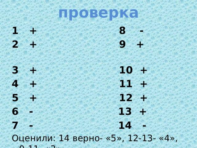 проверка 1 + 8 - 2 + 9 + 3 + 10 + 4 + 11 + 5 + 12 + 6 - 13 + 7 - 14 - Оценили: 14 верно- «5», 12-13- «4», 9-11- «3»