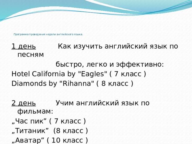 Программа проведения недели английского языка.   1 день Как изучить английский язык по песням  быстро, легко и эффективно: Hotel California by