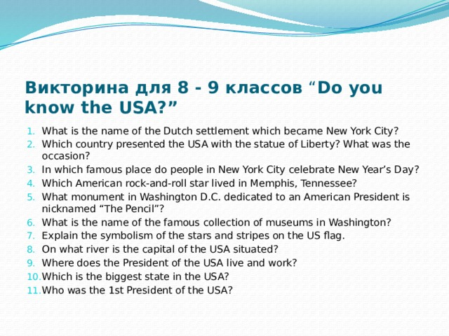 "Викторина  для  8 - 9классов "" Do you know the USA?"""