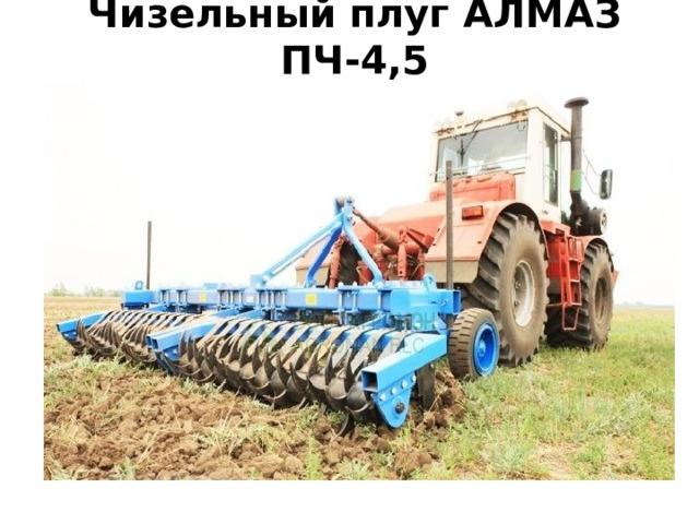 Чизельный  плуг АЛМАЗ ПЧ-4,5