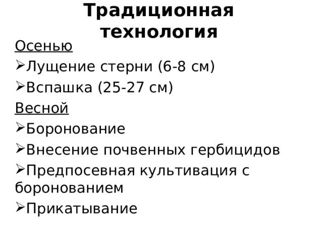 Традиционная технология Осенью Лущение стерни (6-8 см) Вспашка (25-27 см) Весной