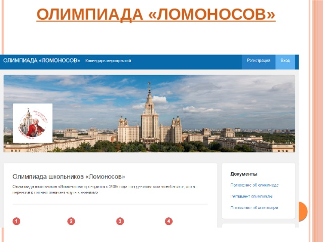 Олимпиада «Ломоносов»