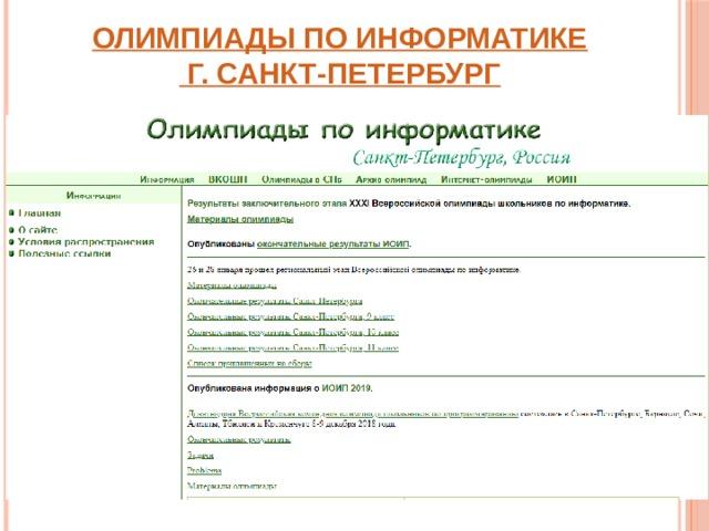 Олимпиады по информатике  г. Санкт-Петербург