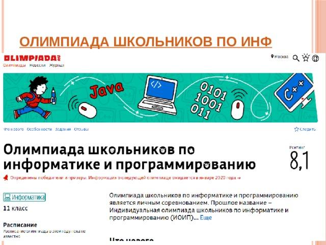 Олимпиада школьников по информатике и программированию