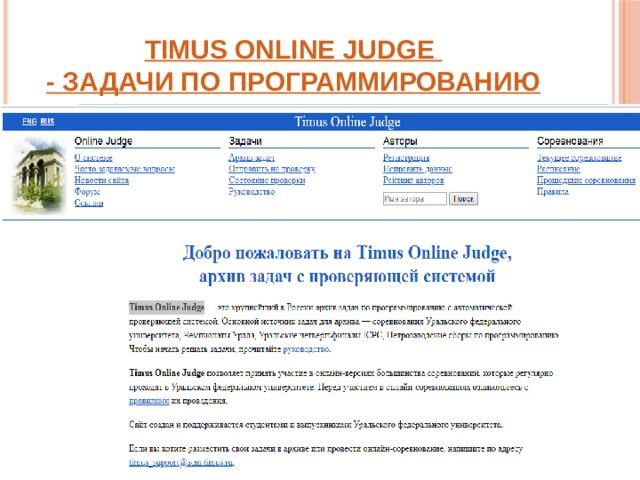 Timus Online Judge  - задачи по программированию