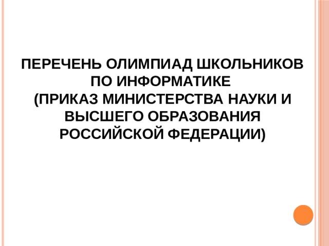 Перечень олимпиад школьников по информатике  (приказ Министерства науки и высшего образования Российской Федерации)