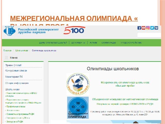 Межрегиональная олимпиада «Высшая проба»