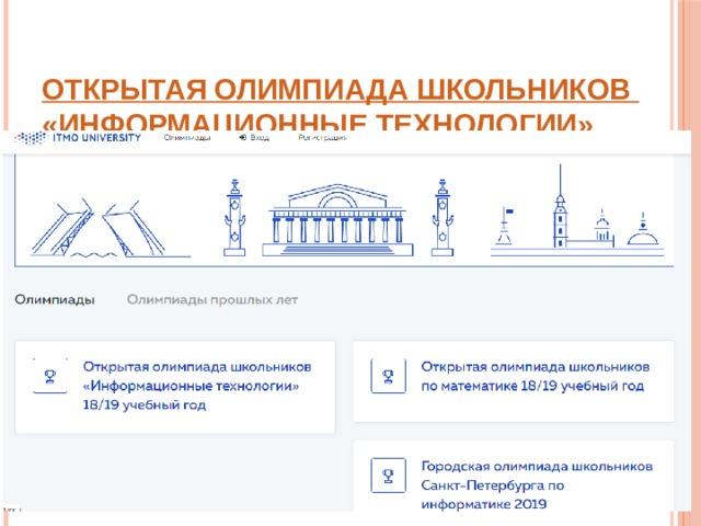 Открытая олимпиада школьников «Информационные технологии»