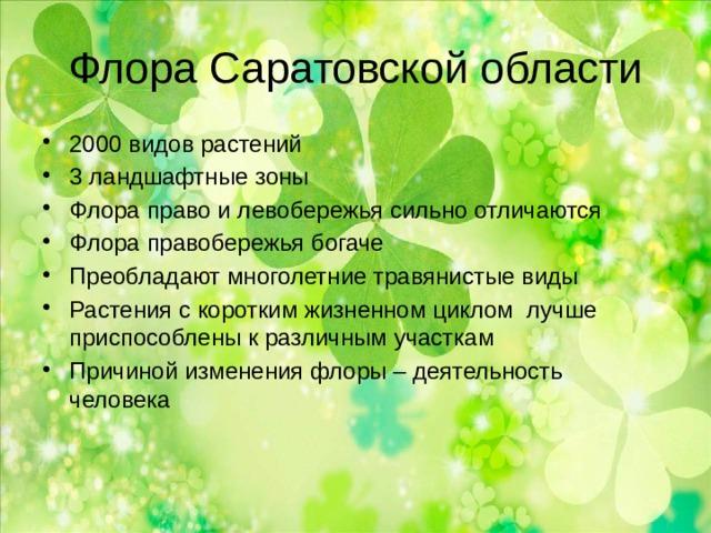 Флора Саратовской области
