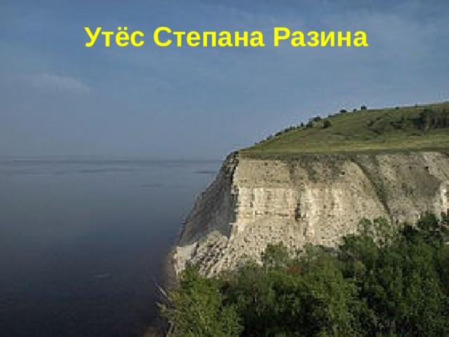 Волгоградское водохранилище Утёс Степана Разина