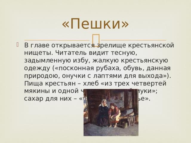 «Пешки»