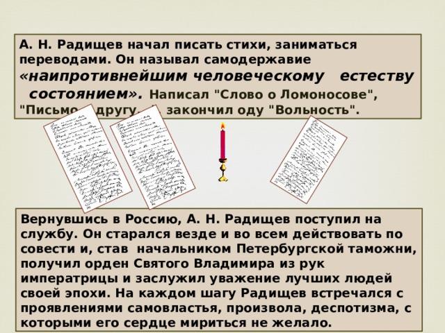 А. Н. Радищев начал писать стихи, заниматься переводами. Он называл самодержавие «наипротивнейшим человеческому естеству состоянием». Написал