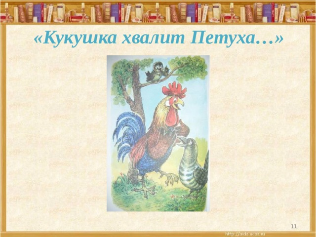 «Кукушка хвалит Петуха…»