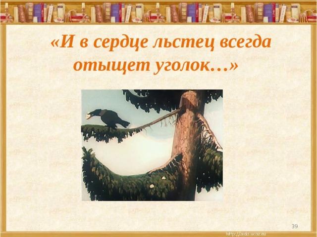 «И в сердце льстец всегда отыщет уголок…»